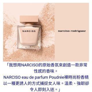 Narciso Rodriguez 裸時尚粉女性淡香精50ml