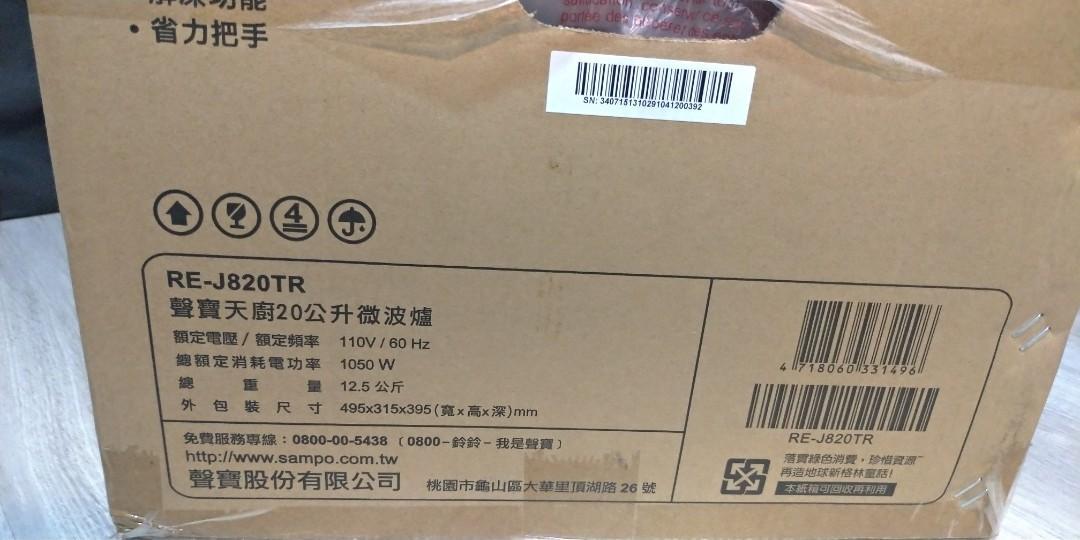 [全新]聲寶20公升微波爐