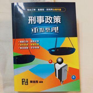 🌸九成九新🌸刑事政策 監獄官 司特 司法特考 陳逸飛 高點