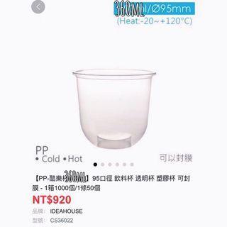 🥤PP 酷樂杯 360ml 95口徑 飲料杯 透明杯 塑膠杯 U型杯 可封膜 一條50入/一箱1000入(20條)