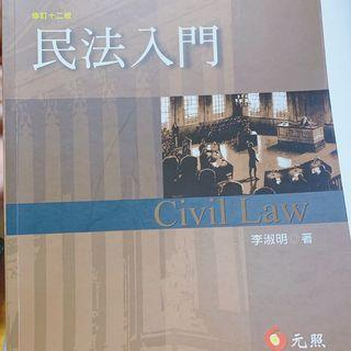 ✨9.99成新✨民法入門 李淑明 元照出版社