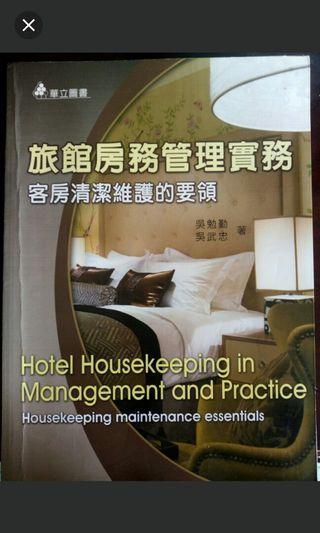 旅館房務管理實務