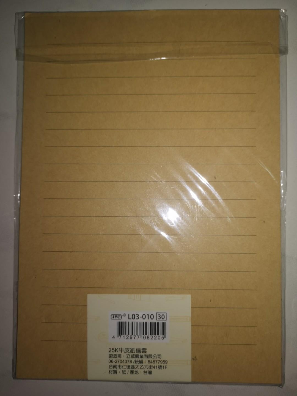 全新25K牛皮紙信套