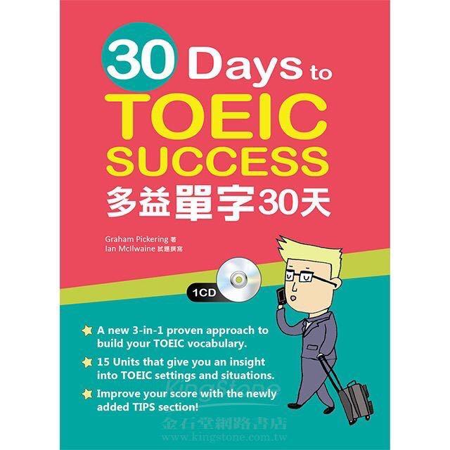 多益單字30天附CD僅翻閱