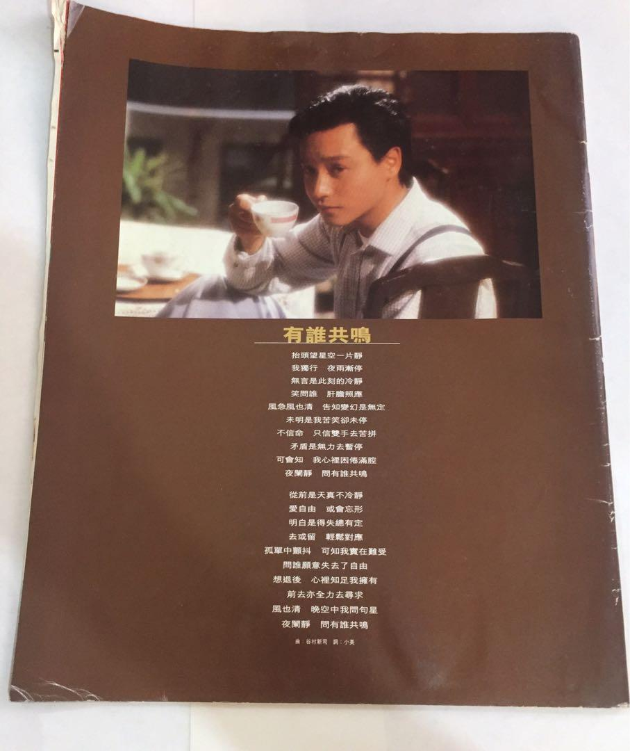 張國榮 永久珍藏號 Monday 雜誌 2003年 3 周刊