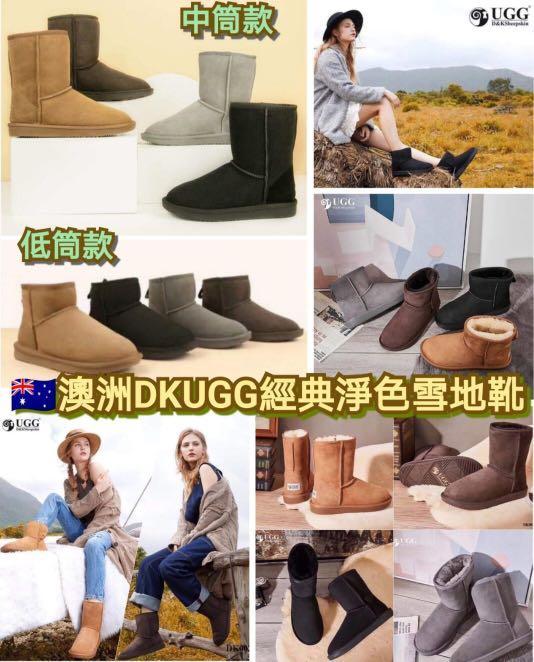 【澳洲 DKUGG 經典淨色雪地靴 (低筒款/中筒款)】 ✨12月中到貨✨ 💰  (A-D 低筒) $299/對  💰  (E-H 中筒) $369/對
