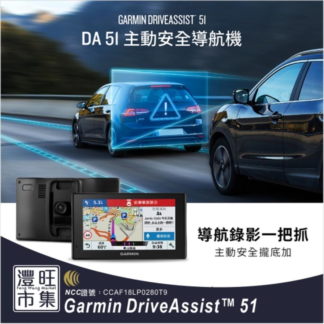灃旺市集 Garmin DriveAssist 51主動安全GPS衛星導航機行車紀錄器(導航/錄影/行車紀錄器)