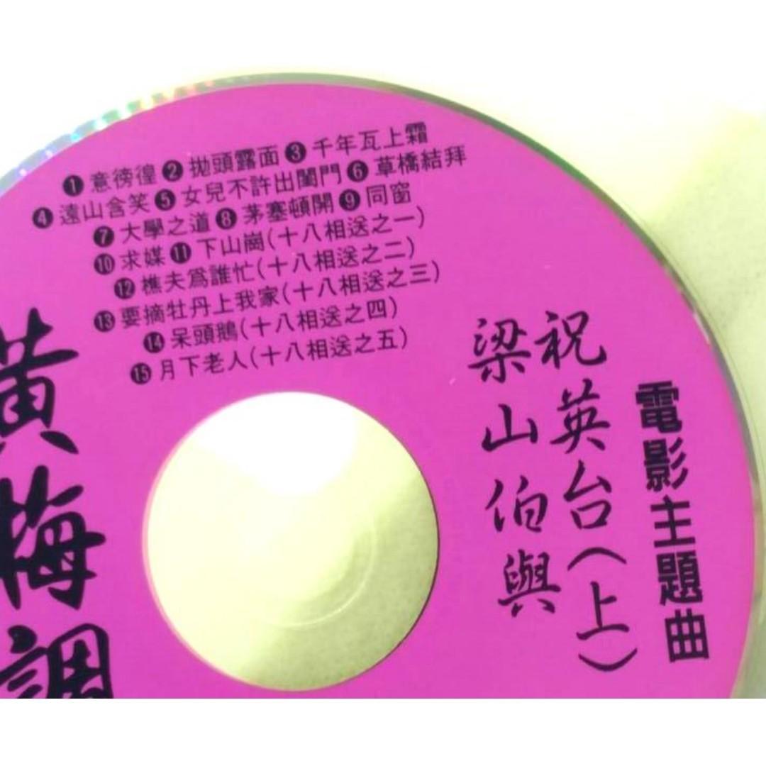 二手CD裸片黃梅調 1 梁山伯與祝英台[上]意徬徨電影主題曲