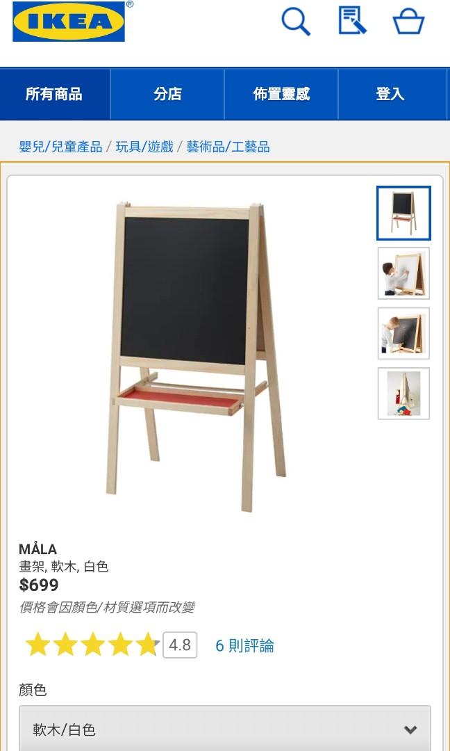 IKEA MALA 黑板 白板 畫畫架