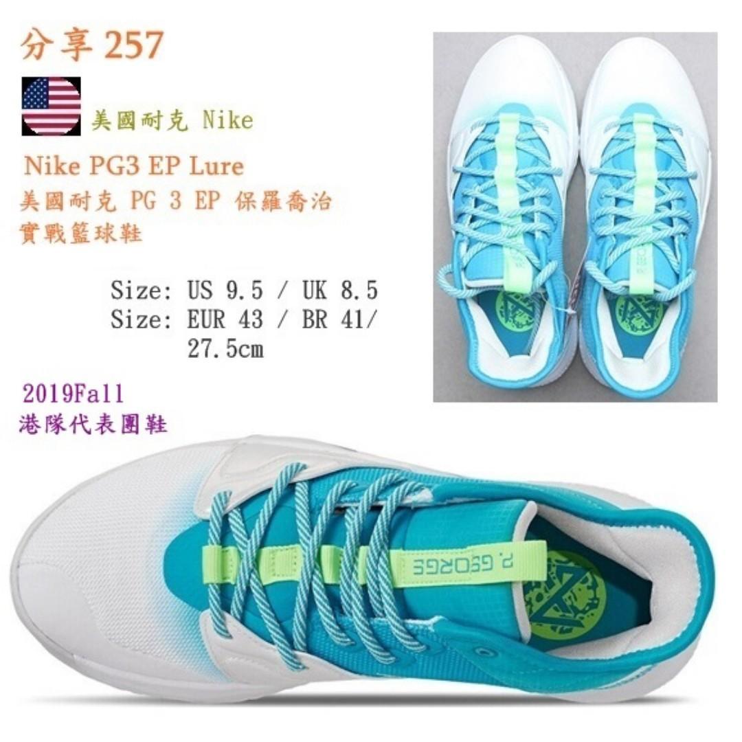 US Nike PG3 EP Lure 港隊-保羅喬治實戰籃球鞋