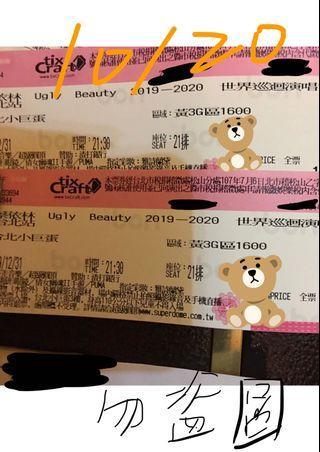 蔡依林 12/31 連號2張 自行出價 回最高謝謝 代購 2天後結束 活動