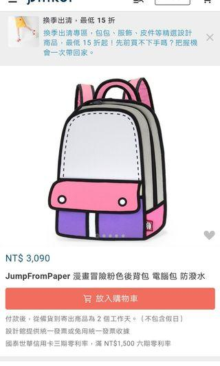 Jumpfrompaper 電腦包 可愛時尚2D包 藍 全新