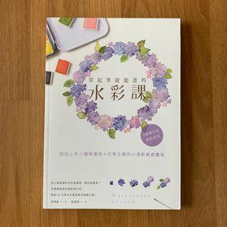 Loose floral watercolour book