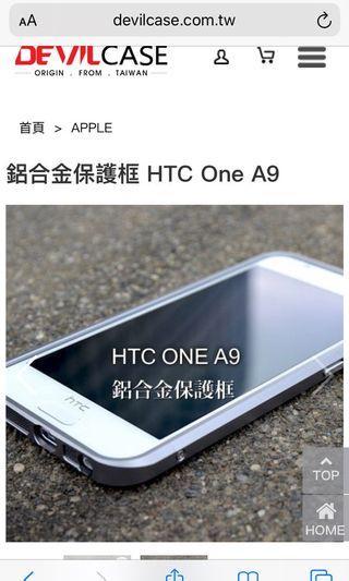 HTC one A9 惡魔鋁框 金色 不議價要直接帶