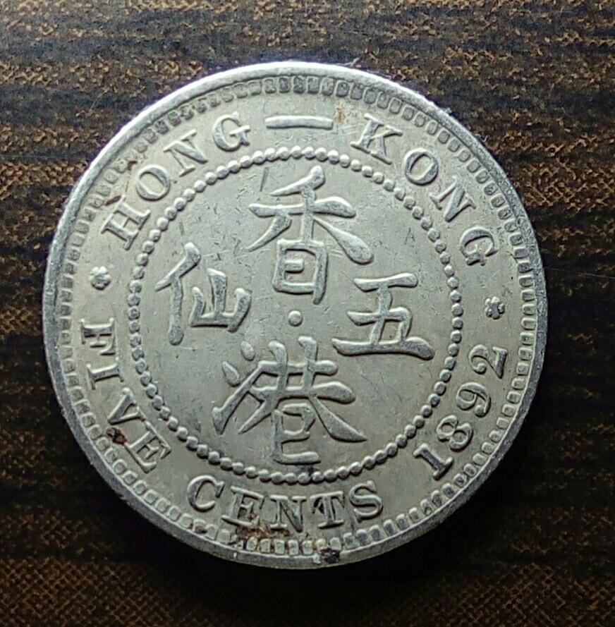 1892香港五仙銀幣
