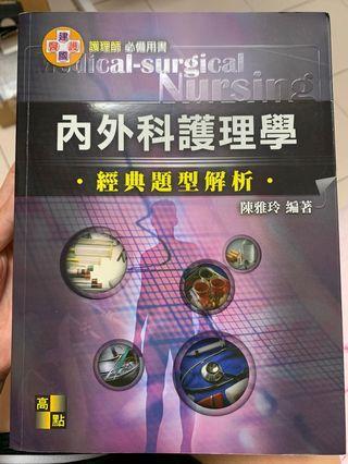 (全新)高點/建國 內外科護理學 經典題型解析 護理師國考 執照考