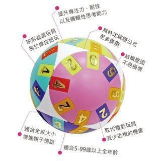 全新現貨巧智拼球數學球啟發型突破型智慧型 數學教具 畢業 生日 聖誕禮物 教具 玩具 邏輯力 遊戲 益智 思維力