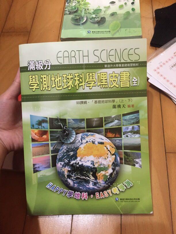 滿級分學測地球科學嘿皮書(全)