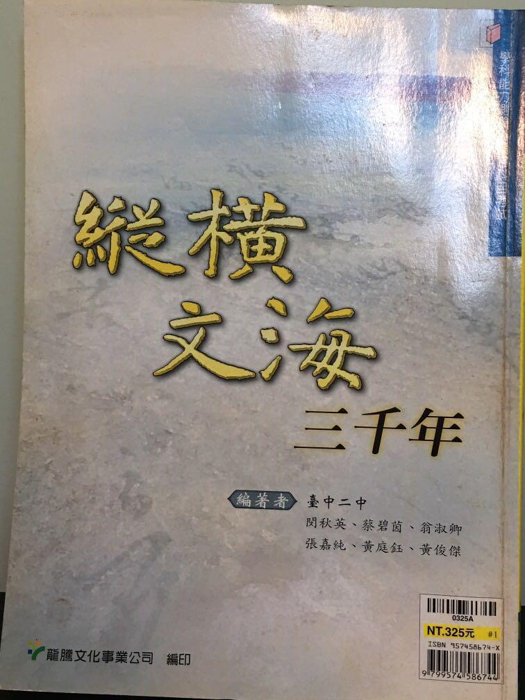 縱橫文海三千年
