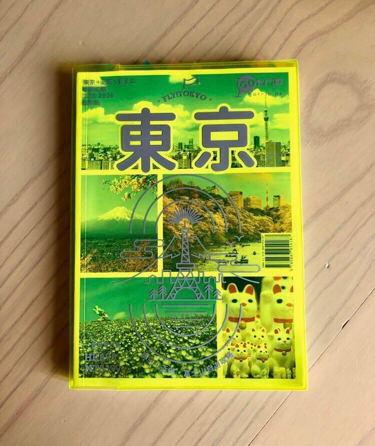 <自遊東京必備> 新假期出版 東京+近郊•富士山自遊攻略 2019-2020