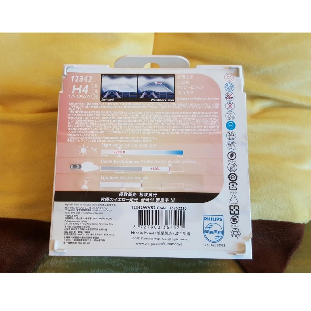 """全新 """" PHILIPS 飛利浦 H4 極致黃光 東杰公司貨 """" 每款售價 888元"""