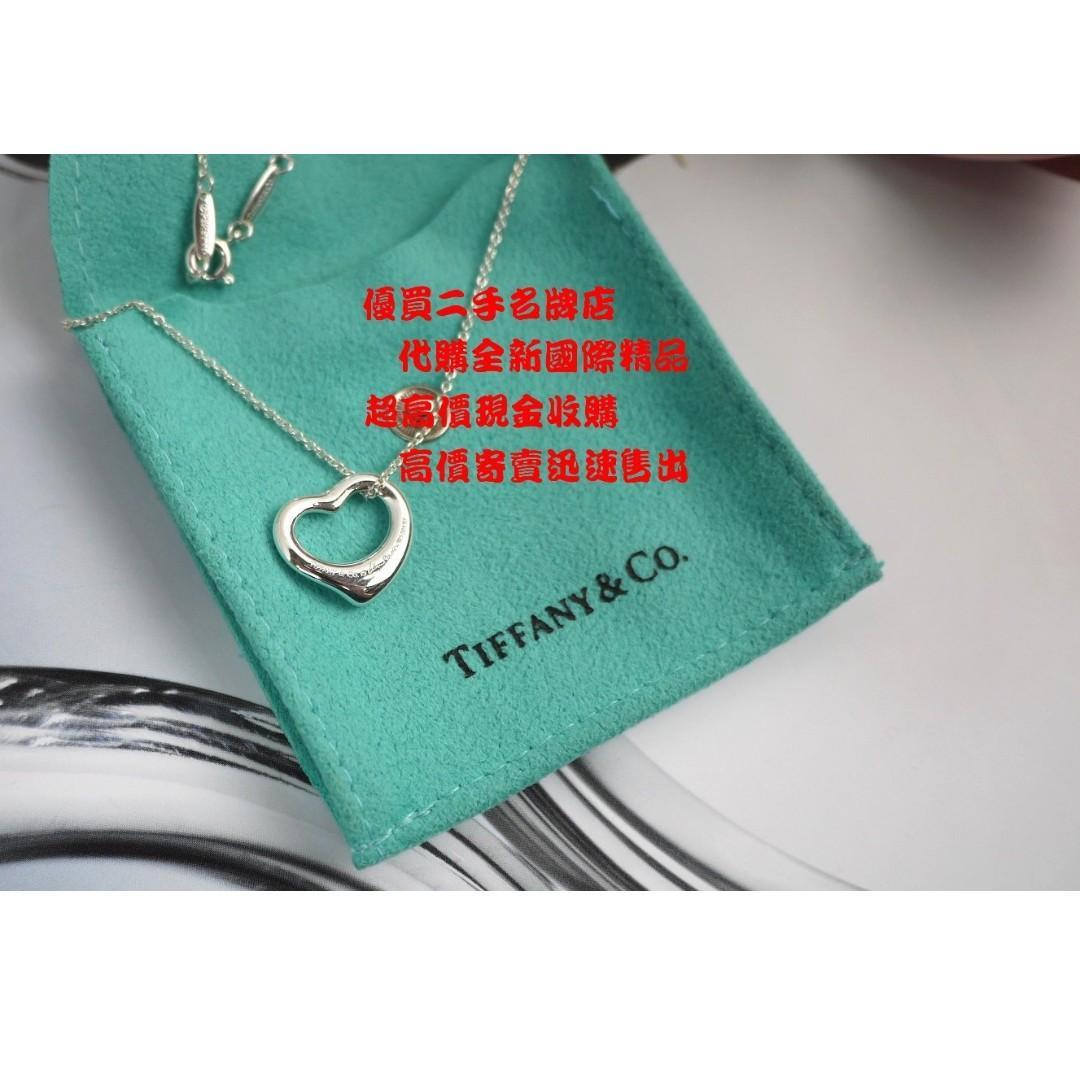 優買二手名牌店 TIFFANY &CO. 蒂芬妮 925 OPEN HEART 純銀 愛心 心 項鍊 墬子 聖誕節 全新