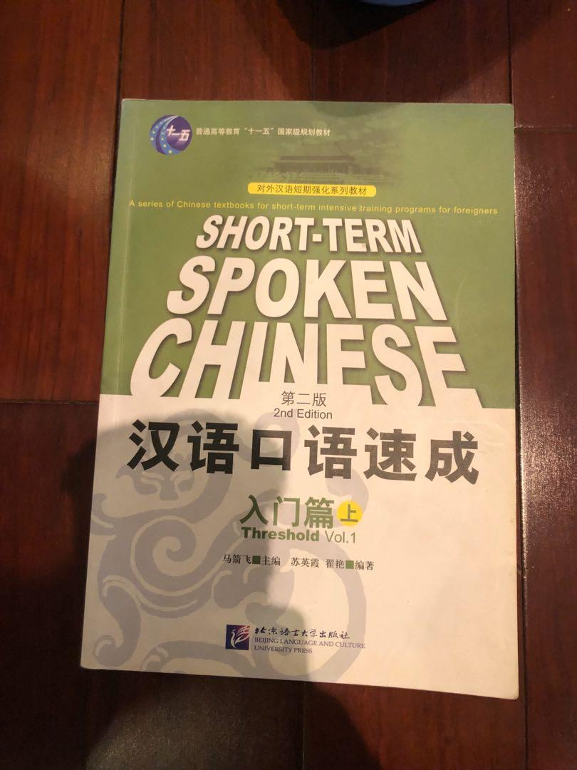 Chinese learning books