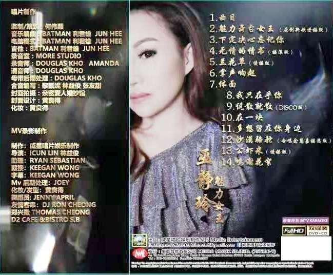 Christine Bu Charming Queen Vol.1 巫静玲 魅力舞台女王 DVD Karaoke