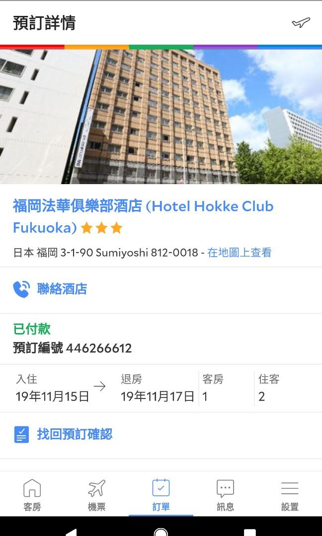 Fukuoka Hotel room