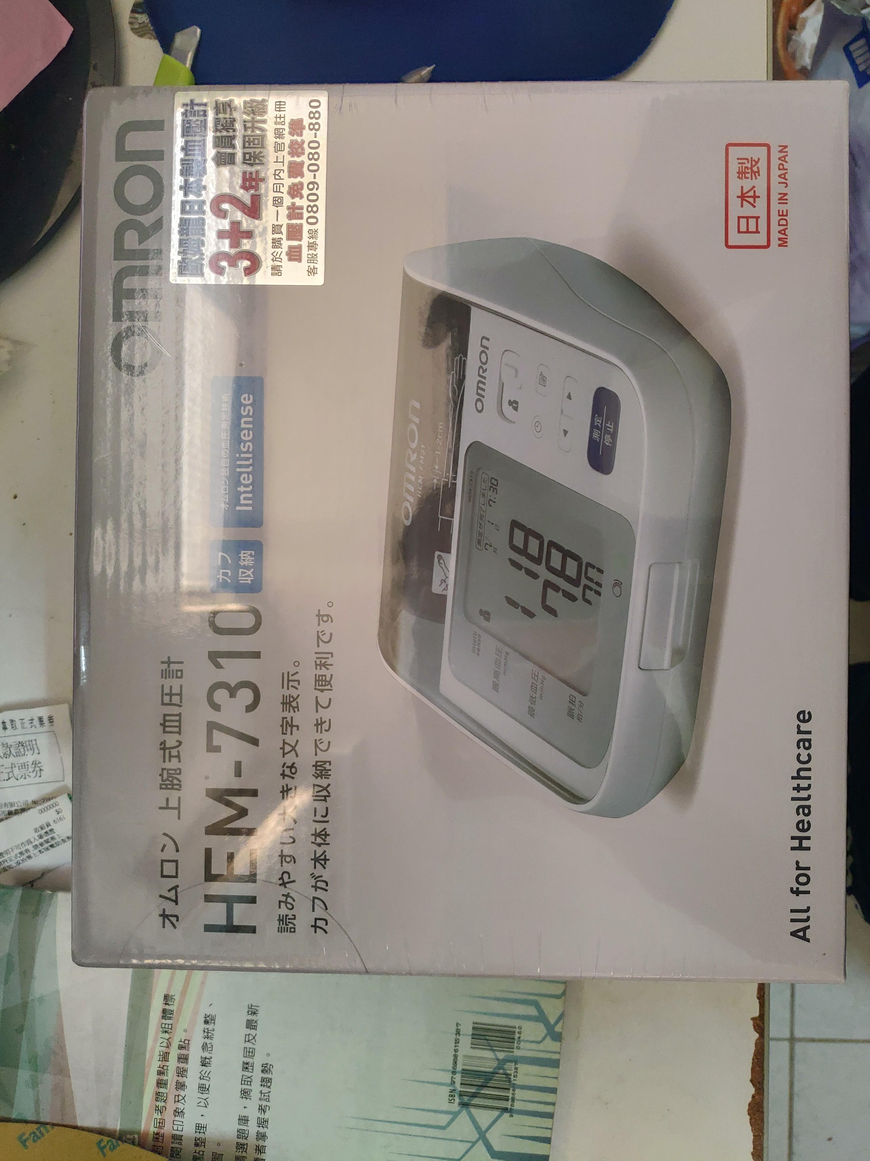 HEM-7310歐姆龍日本製血壓計
