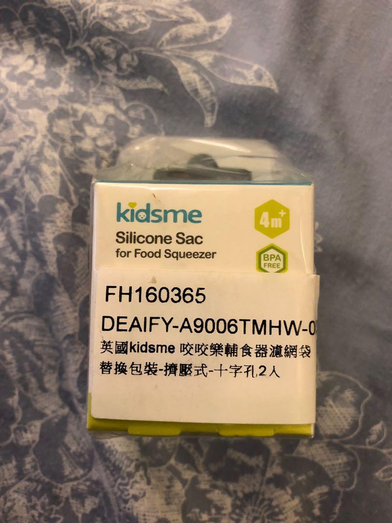 Kidsme 擠壓式輔食器替換頭 咬咬樂 十字孔2入