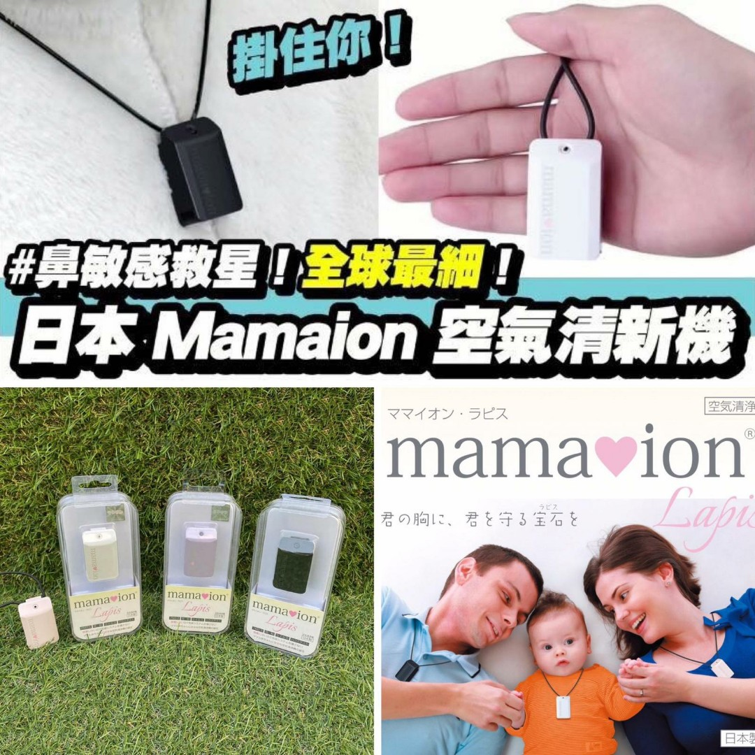 Mamaion Lips」鐘超輕量隨身空氣清淨機