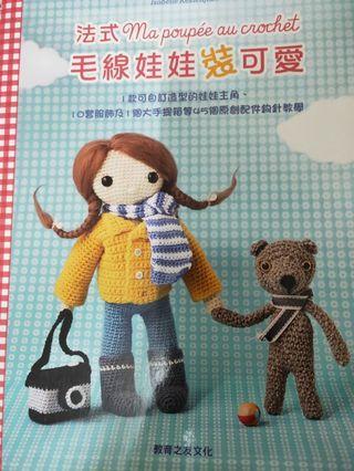 法式毛線娃娃鉤針編織
