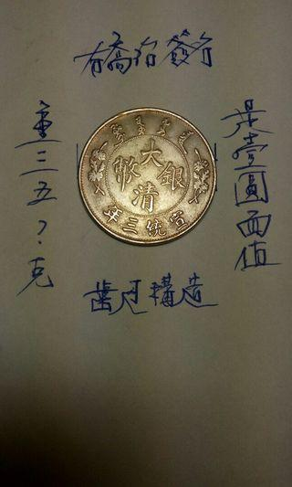 大清帝國宣統三年簽名銀幣