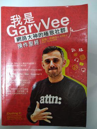 我是GaryVee: 網路大神的極致社群操作聖經