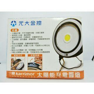 股東會紀念品 Karrimor 太陽能充電圓燈