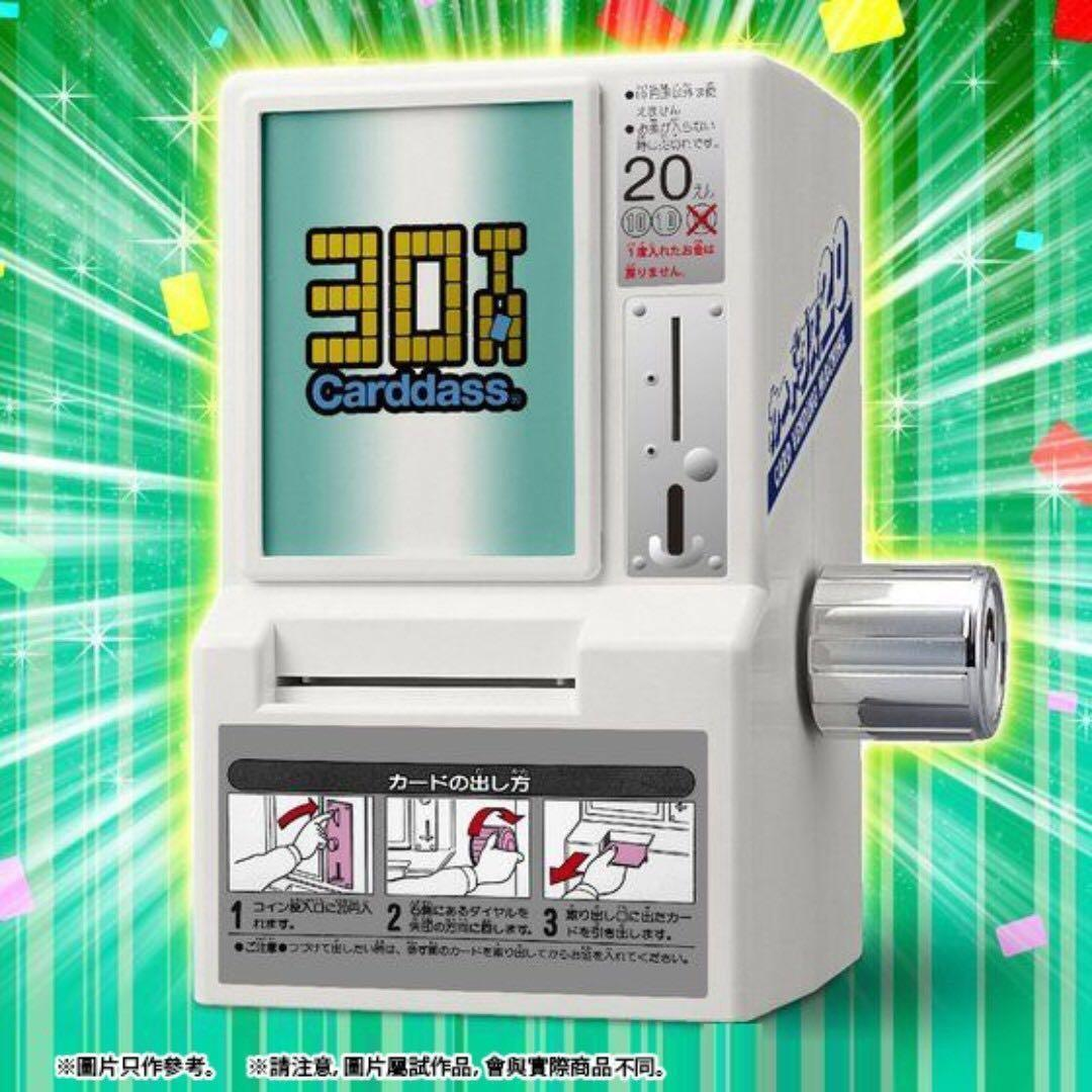 [2019年9月] 全新 30週年 懷舊 迷你 Carddass 扭卡機 | New 30TH ANNIVERSARY MINI CARDDASS VENDING MACHINE