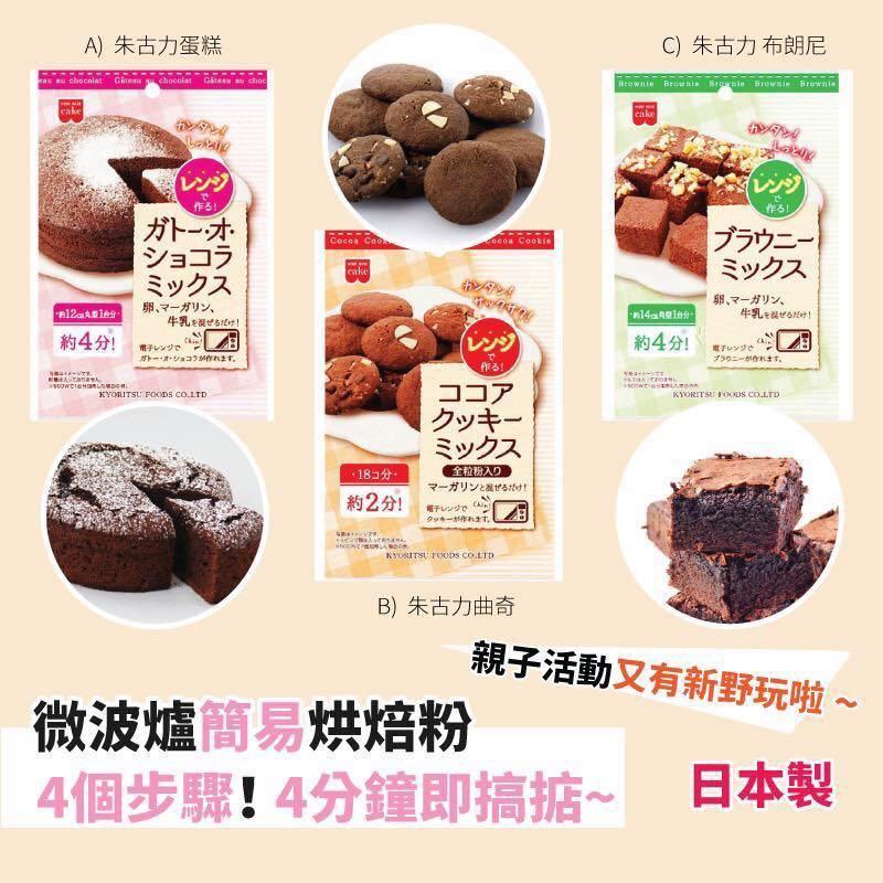 【現貨供應】😍屋企冇焗爐都整到蛋糕🍰 日本製造🇯🇵微波爐簡易烘焙粉 (🎂蛋糕/🍪曲奇/布朗尼)