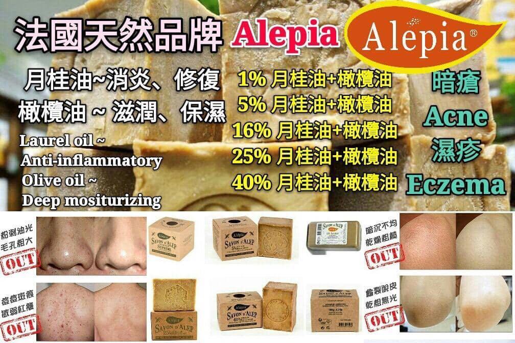 Alepia 法國品牌-敘利亞濕疹古皂