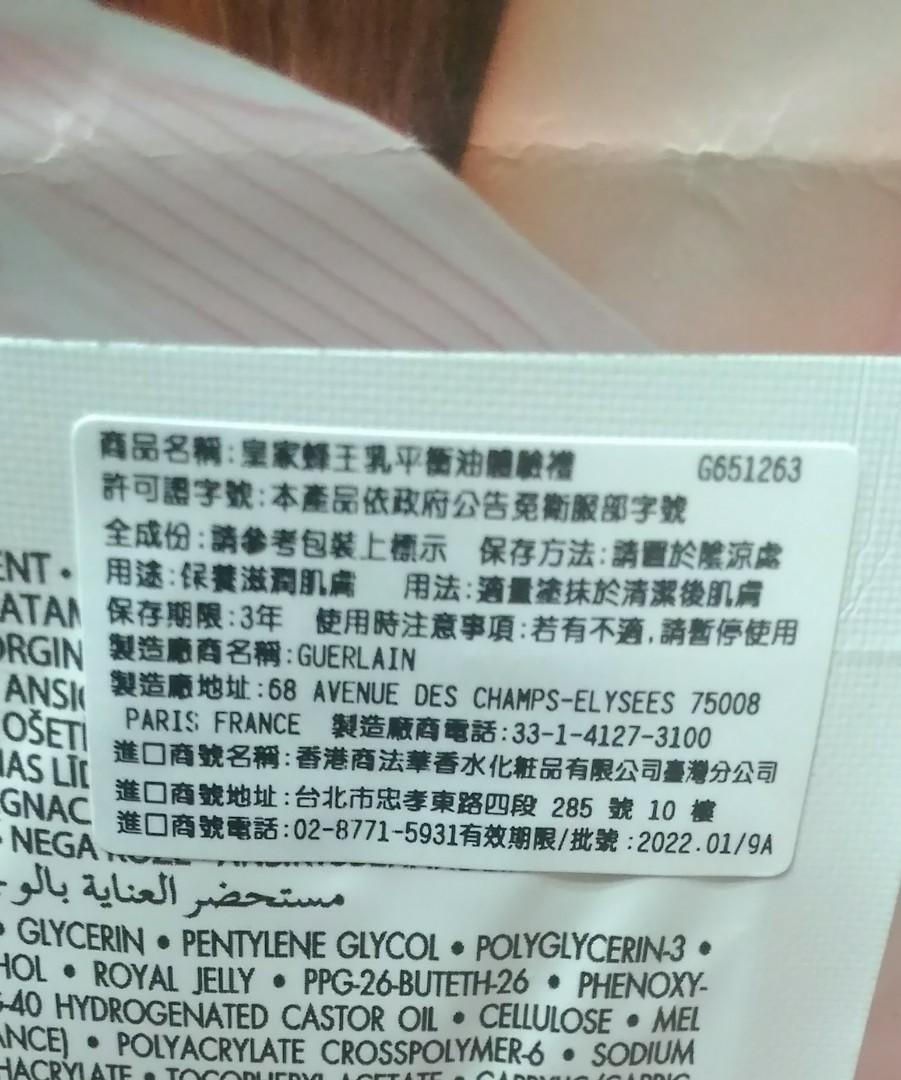 嬌蘭GUERLAIN  皇家 蜂王乳 雙 導 精華 0.6ml  試用包  公司貨  有中文標籤