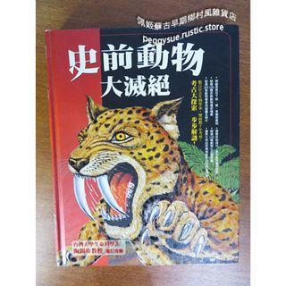 【佩姬蘇二手書】精裝硬殼《史前動物大滅絕》ISBN:9866779718│明天國際│艾倫.特納