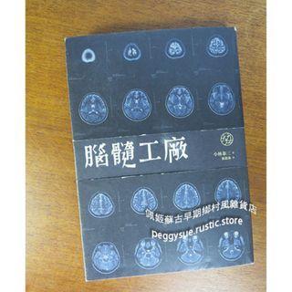 【佩姬蘇二手書】初版《腦髓工廠》ISBN:9866043339│獨步文化│小林泰三│只看一次