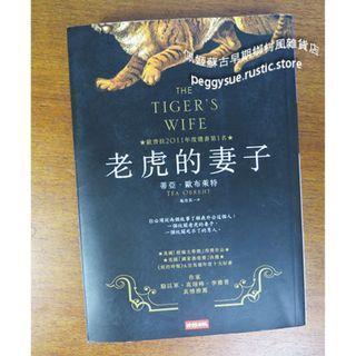 【佩姬蘇二手書】初版《老虎的妻子》ISBN:9571354902│時報出版│蒂亞.歐布萊特│些微泛黃