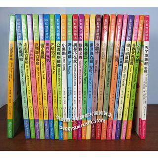 [佩姬蘇](共24本)精裝硬殼童書-彩虹雙語繪本-彩虹愛家生命教育協會出版