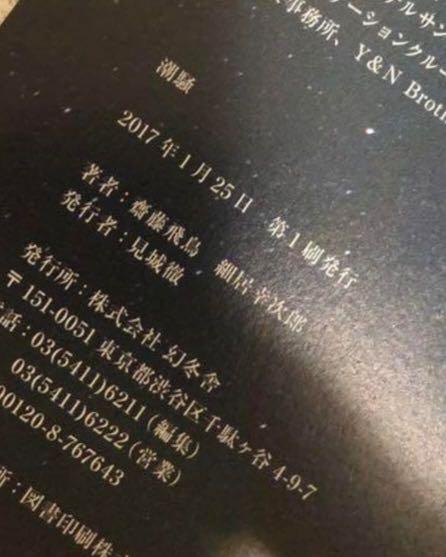 乃木坂46 齋藤飛鳥 - 親筆簽名 寫真集 潮騒