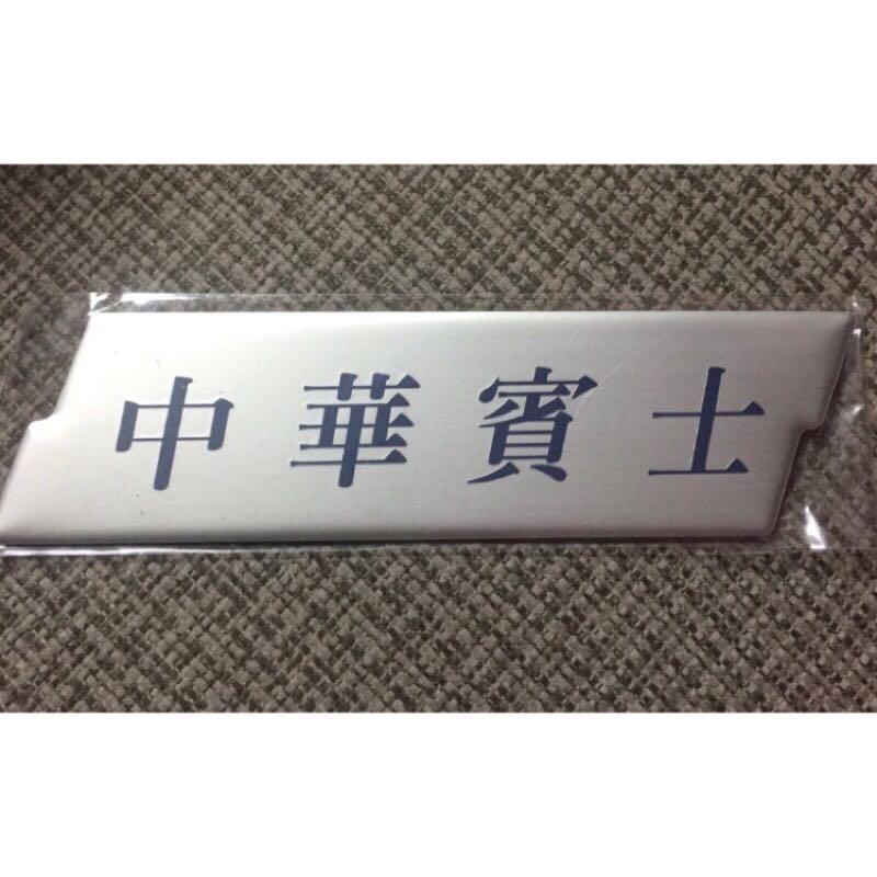 中華賓士車尾銘牌