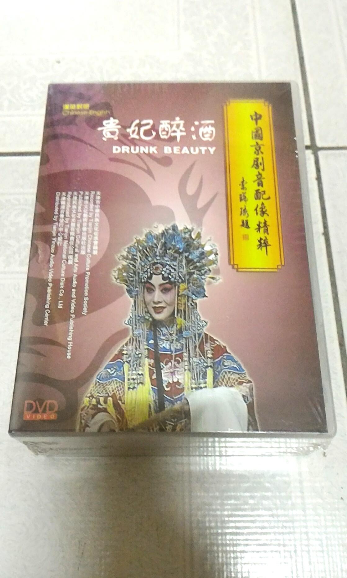 中國京劇精粹