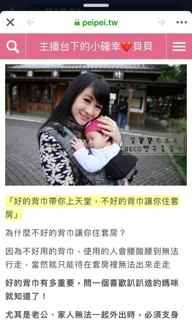 Beco 雙子星 揹巾推薦 新生兒可用 全新