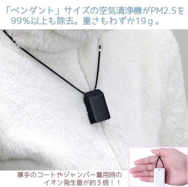 (包郵)日本🇯🇵製Mamaion Lips超輕量隨身空氣清淨機