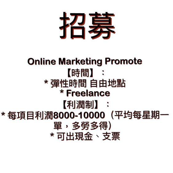 Online marketing promote